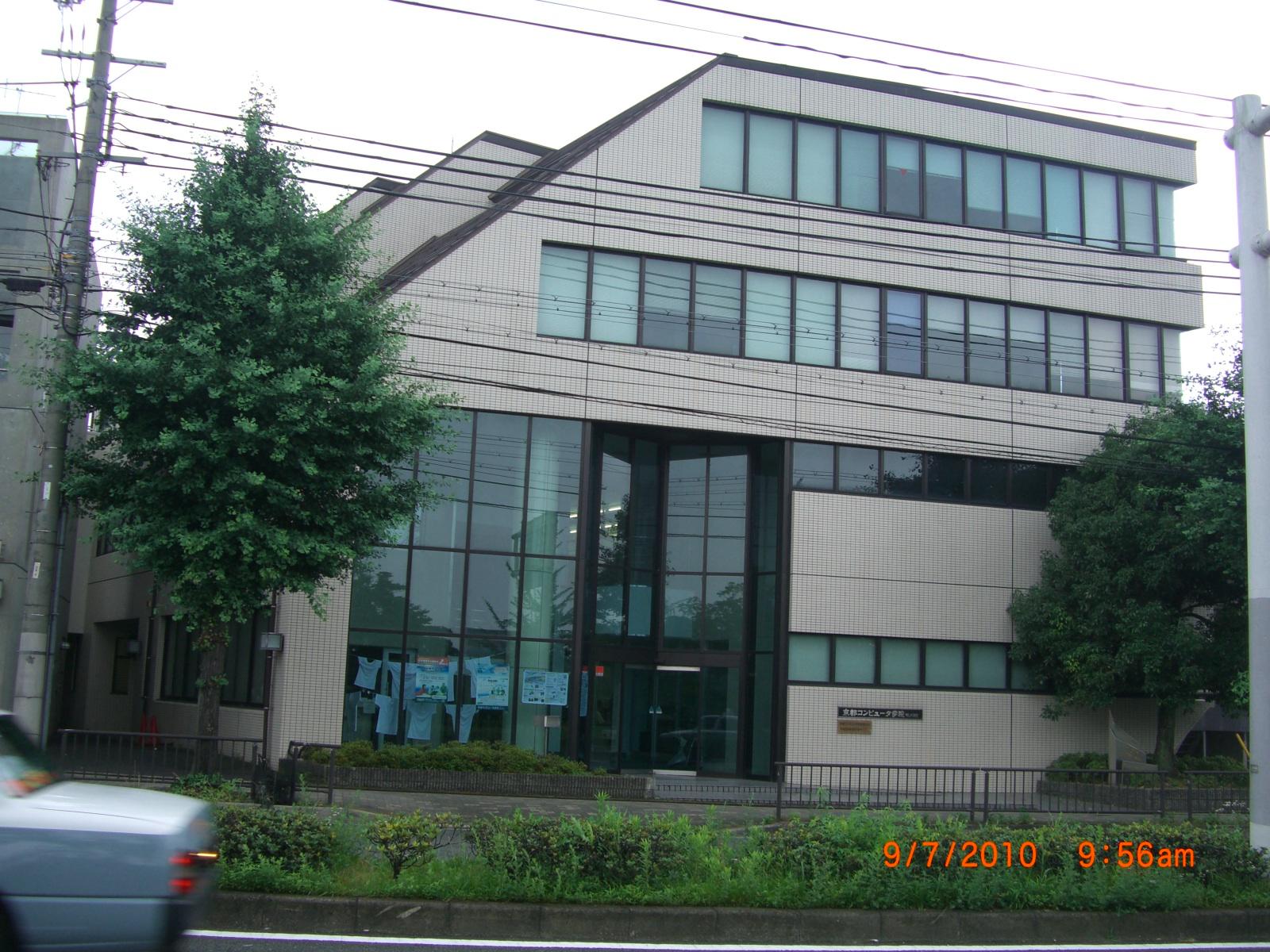 京都 コンピューター 学院